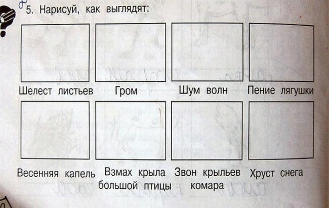 Перлы школьных учебников рис 19