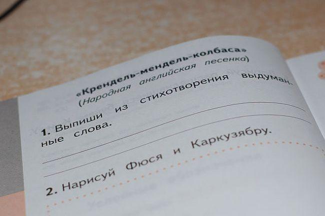 Перлы школьных учебников