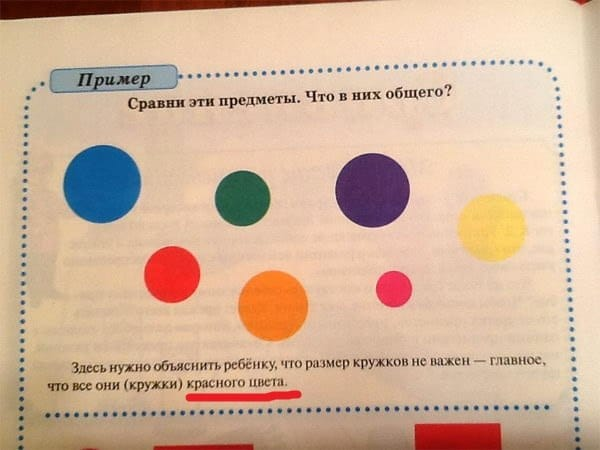 Перлы школьных учебников рис 8