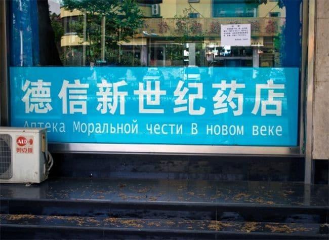 Из Китая с приветом! Самые забавные вывески на русском языке!