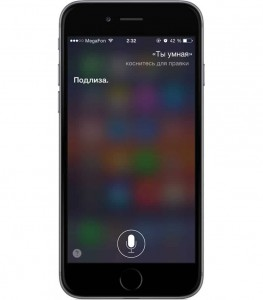 Siri рис 2