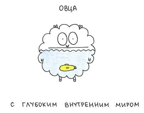 sheep рис 4