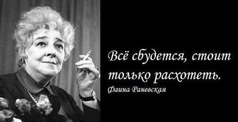 Фаина Раневская рис 3