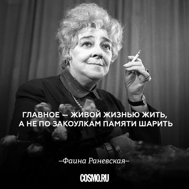 Фаина Раневская рис 4
