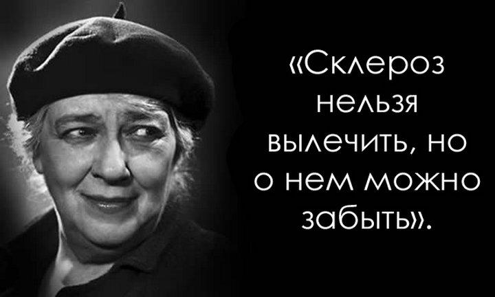 Фаина Раневская рис 2