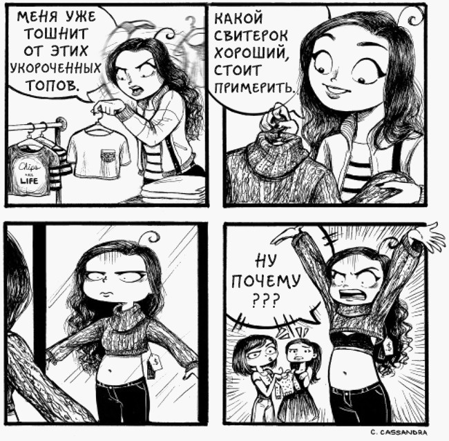 17 забавных комиксов о том, как же непросто быть женщиной рис 2