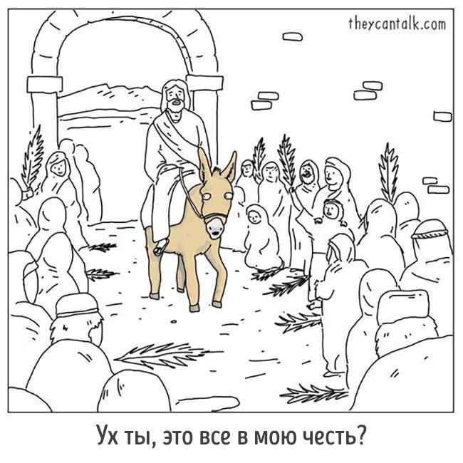 14 комиксов от художника, который, кажется, понимает язык животных рис 10