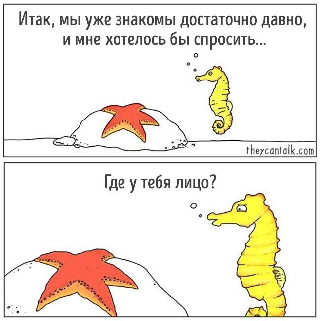 14 комиксов от художника, который, кажется, понимает язык животных рис 2