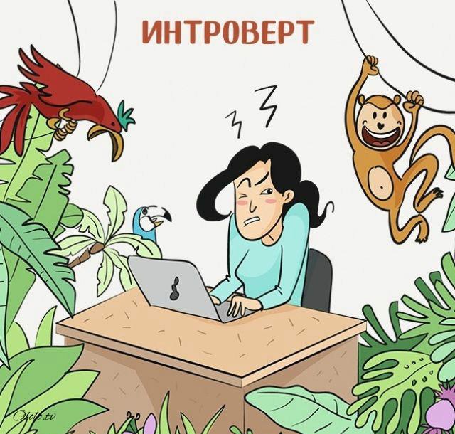 12 комиксов о том, как видят мир экстраверт и интроверт рис 10