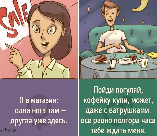 10 комиксов о том, что мужчина смотрит на этот мир совершенно не так, как женщина рис 4
