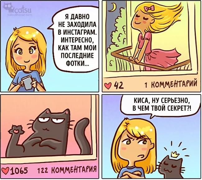 20 картинок о том, как меняется жизнь, если у вас завелся кот рис 15