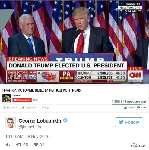 Дональд Трамп президент США: реакция соцсетей рис 3