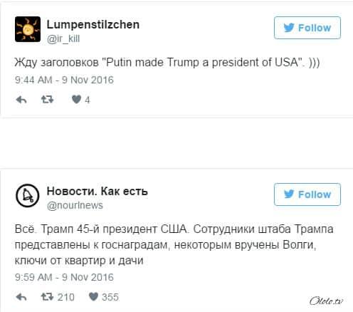 Дональд Трамп президент США: реакция соцсетей рис 7