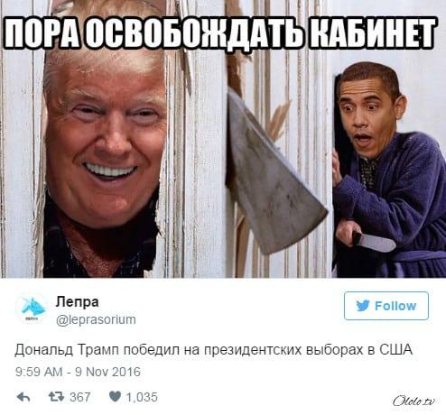 Дональд Трамп президент США: реакция соцсетей рис 11