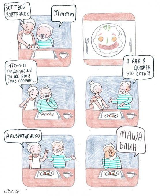 В этих комиксах о буднях молодой парочки узнает себя почти каждый рис 3