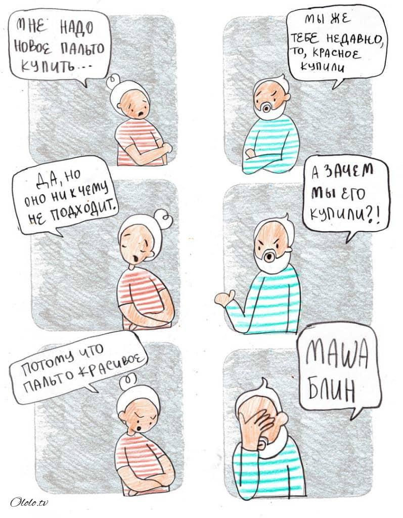 В этих комиксах о буднях молодой парочки узнает себя почти каждый рис 4