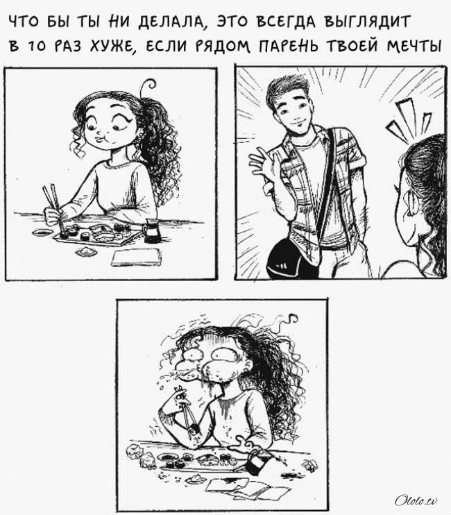 14 комиксов об испытаниях, с которыми сталкивается каждая женщина