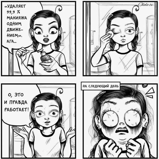 14 комиксов об испытаниях, с которыми сталкивается каждая женщина рис 6