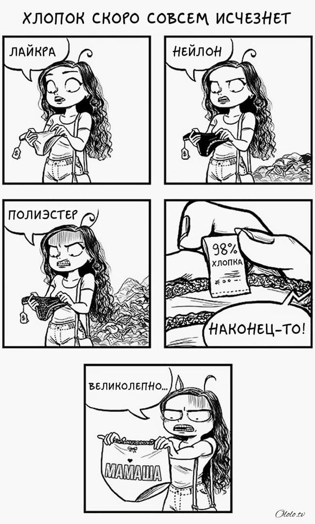 14 комиксов об испытаниях, с которыми сталкивается каждая женщина рис 5