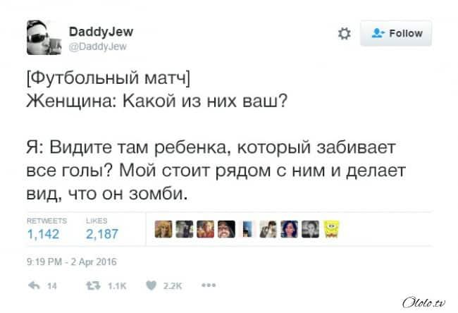 25 родительских твитов с щедрой долей сарказма. Часть II рис 4