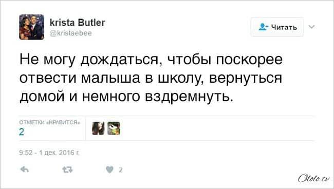 16 твитов от мам, которые больше не в силах хранить свои секреты рис 3