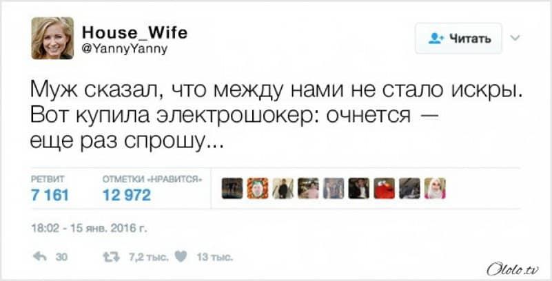17 твитов, в которых вся суть семейной жизни