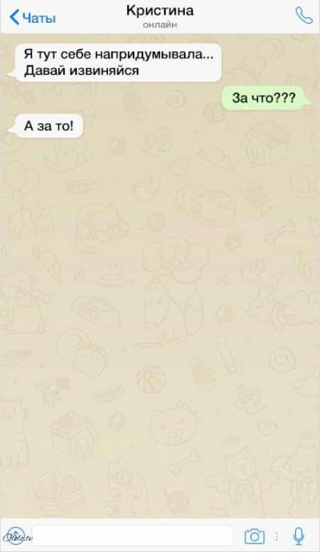 15 СМС о том, что с женщинами непросто, но весело рис 4