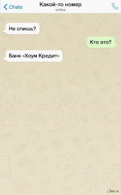 13 СМС-переписок, конец которых просто невозможно предугадать