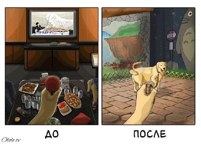 Ваша жизнь до и после появления собаки в картинках рис 6