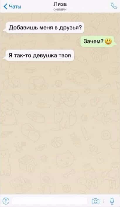 18 СМС, в которых что-то пошло не так рис 5