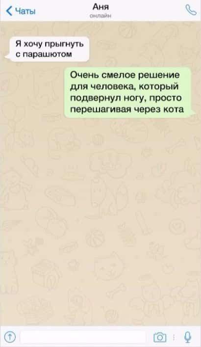 18 СМС, в которых что-то пошло не так рис 4
