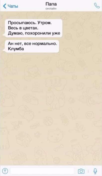 18 СМС, в которых что-то пошло не так рис 3