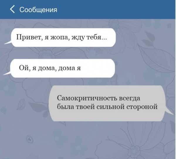 Фото подборка смешных смс с опечатками. рис 10