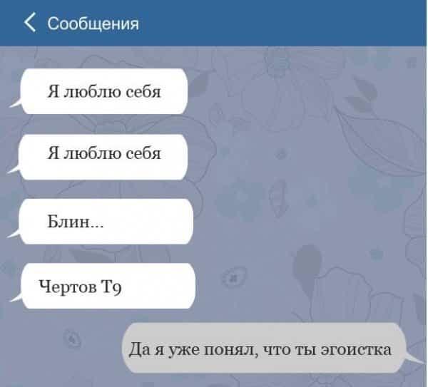 Фото подборка смешных смс с опечатками. рис 11