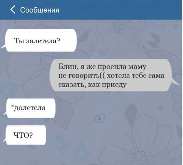 Фото подборка смешных смс с опечатками. рис 13