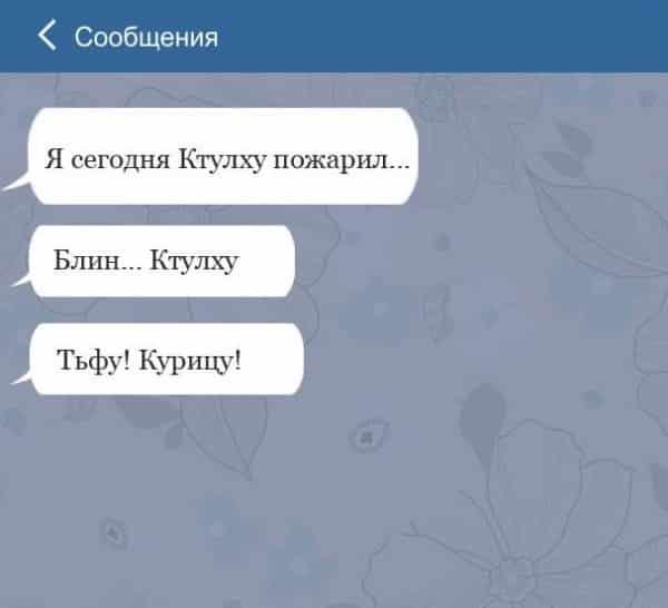 Фото подборка смешных смс с опечатками. рис 2