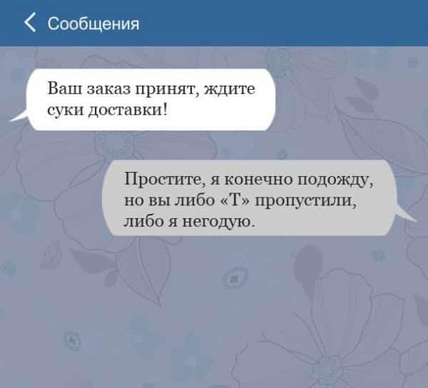 Фото подборка смешных смс с опечатками. рис 3