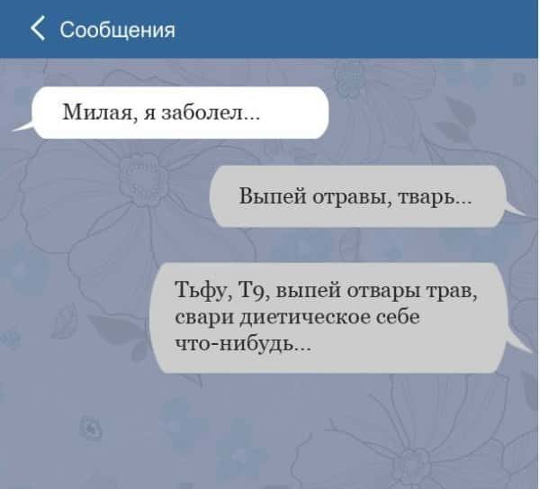 Фото подборка смешных смс с опечатками. рис 5