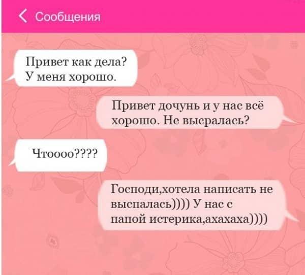 Фото подборка смешных смс с опечатками. рис 9