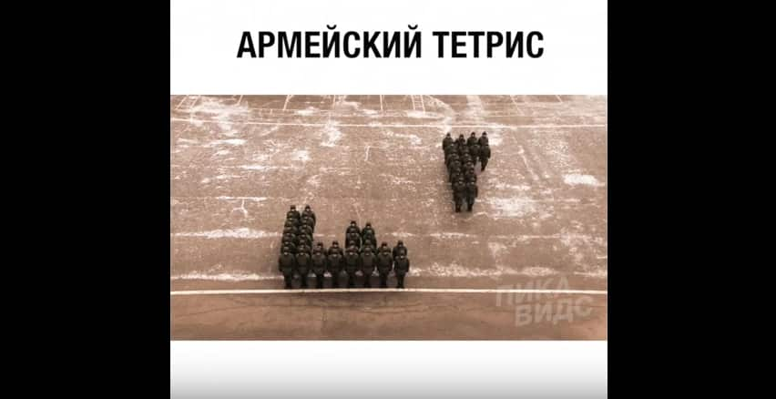 Тетрис в армии! Угарное видео
