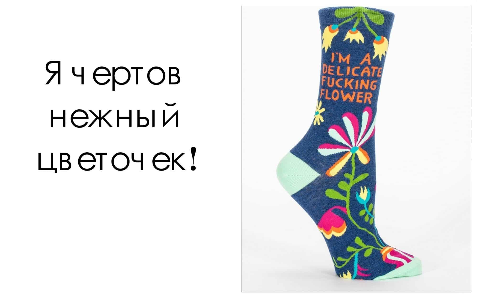15 носков грубо, но правдиво описывающих всю эту жизнь...