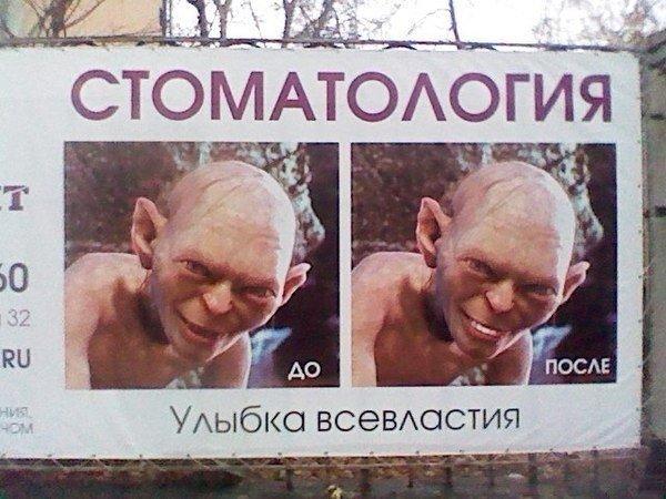 реклама стоматологии рис 2
