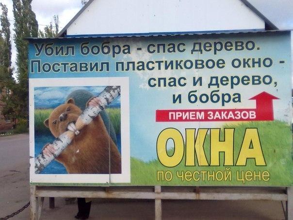 реклама пластиковых окон