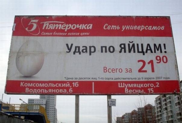 реклама яиц