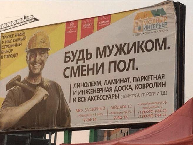 реклама ремонтных работ