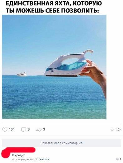 утюг на фоне моря