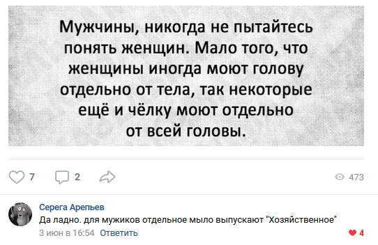 комментарий пользователя под постом