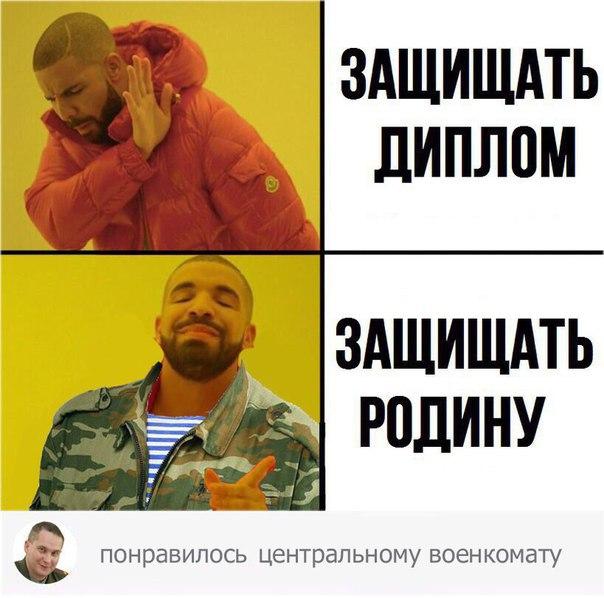 дрейк мем
