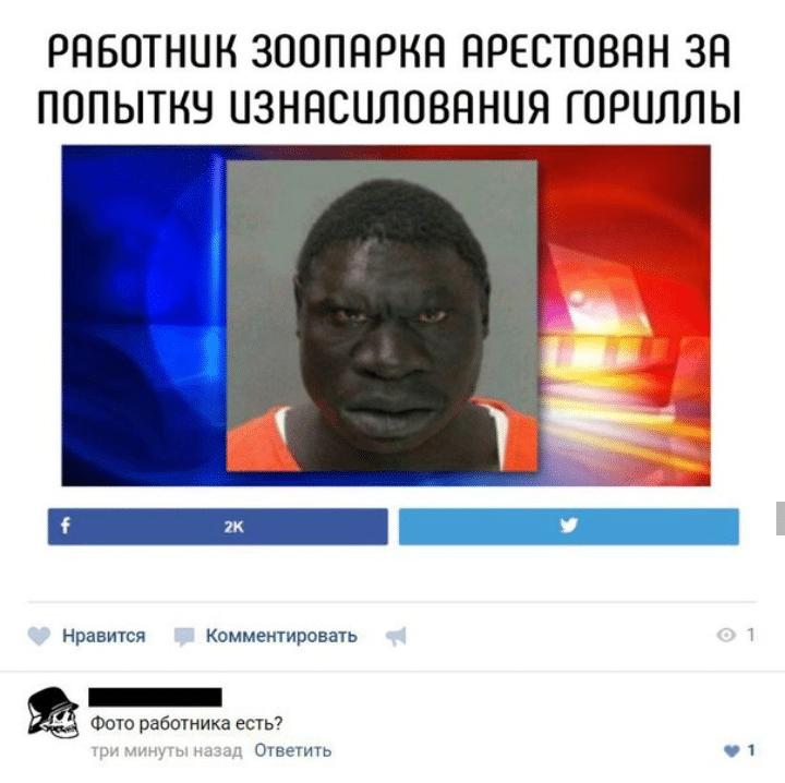 чернокожий мужчина