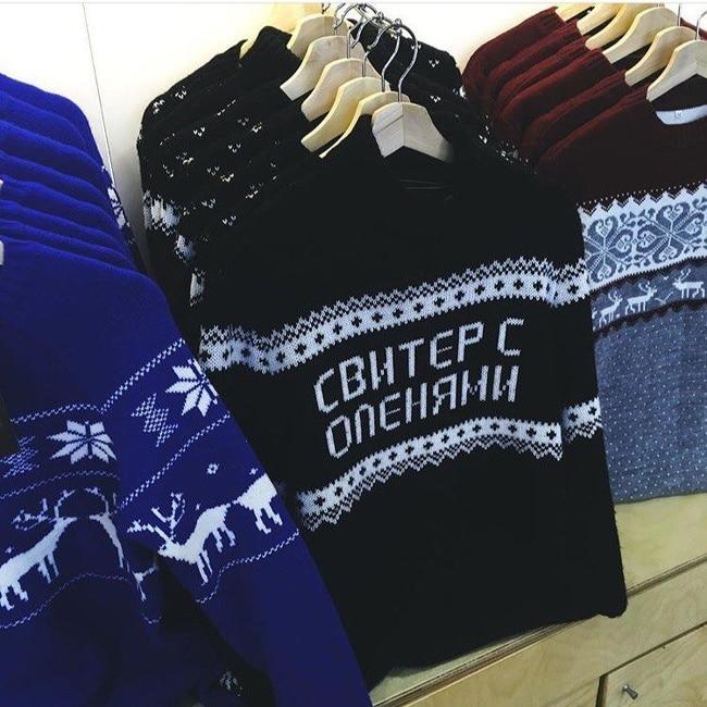 """Надпись на свитере: """"Свитер с оленями"""""""